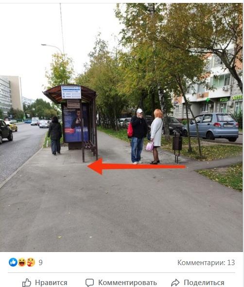Фото: скриншот из социальной сети Facebook. Автор: Роман Зелиб